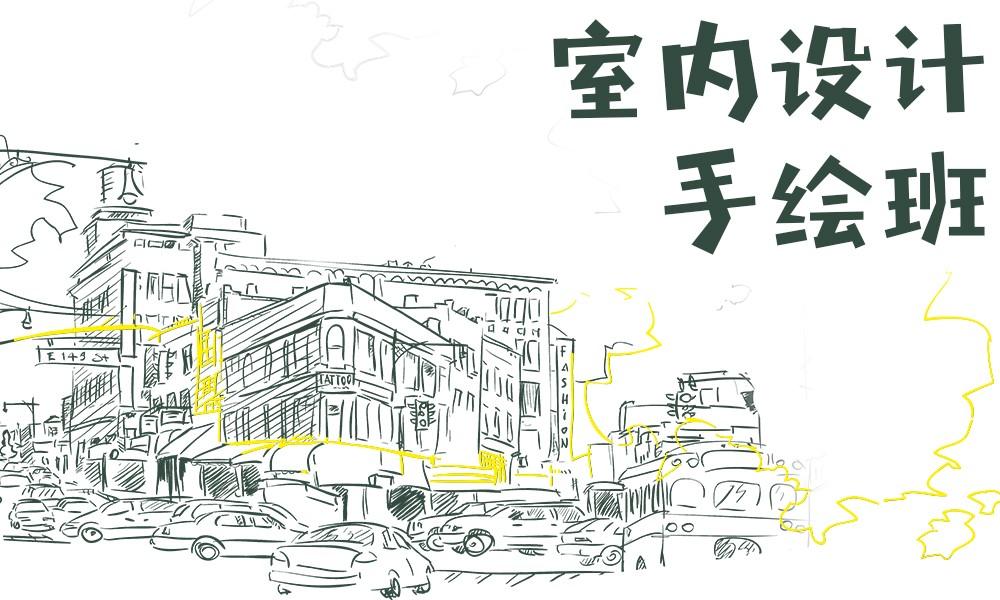 上海兴元室内设计手绘班