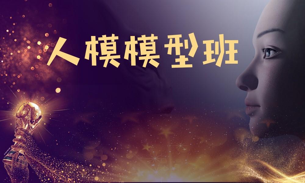 上海兴元人模模型班