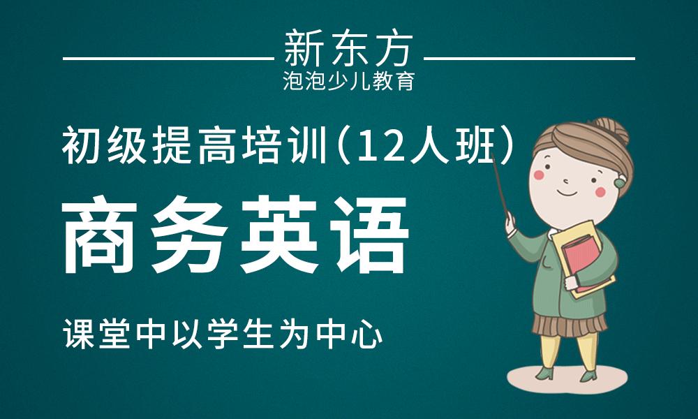 商务英语(初级提高12人班)培训班