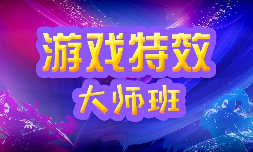 上海兴元游戏特效大师