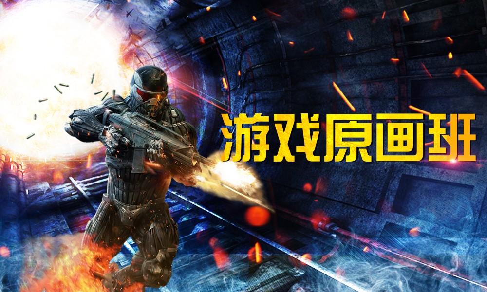 上海兴元游戏原画班