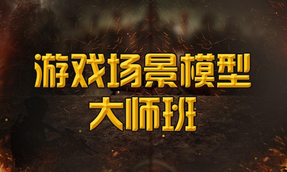 上海兴元游戏场景模型大师班