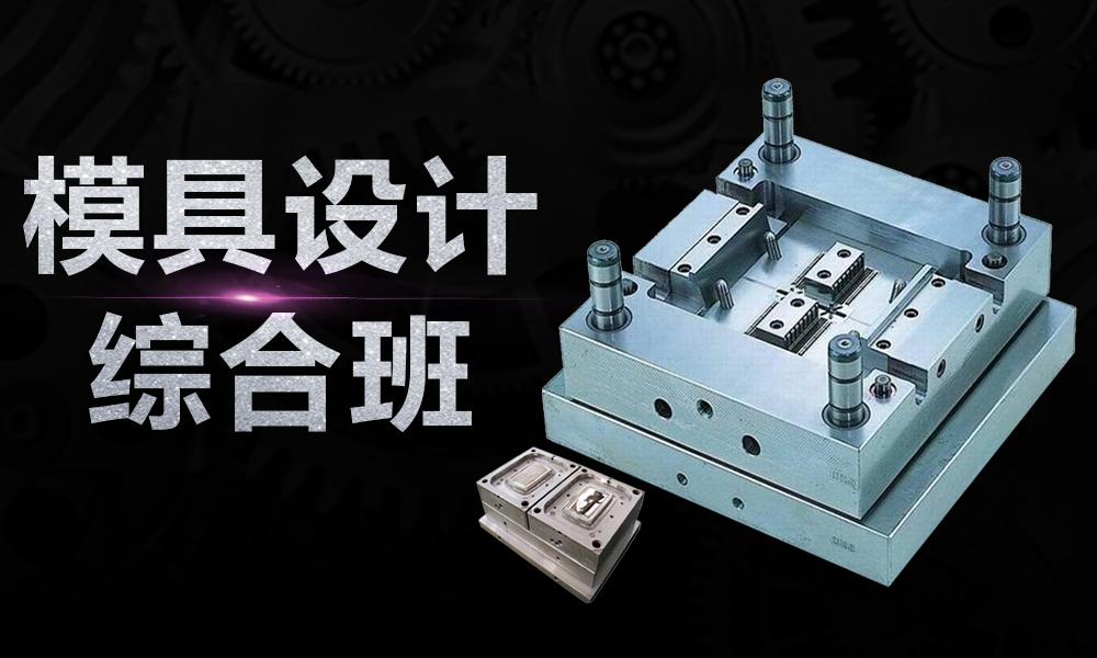 上海兴元模具设计综合班