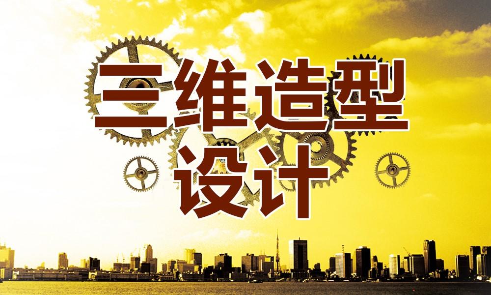 上海兴元三维造型设计
