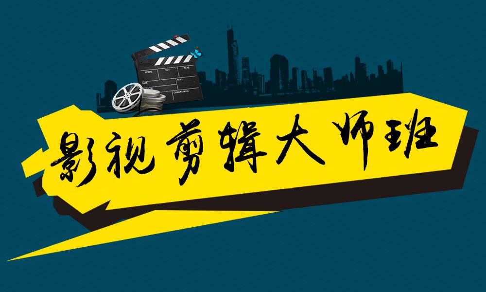 上海兴元影视剪辑大师班