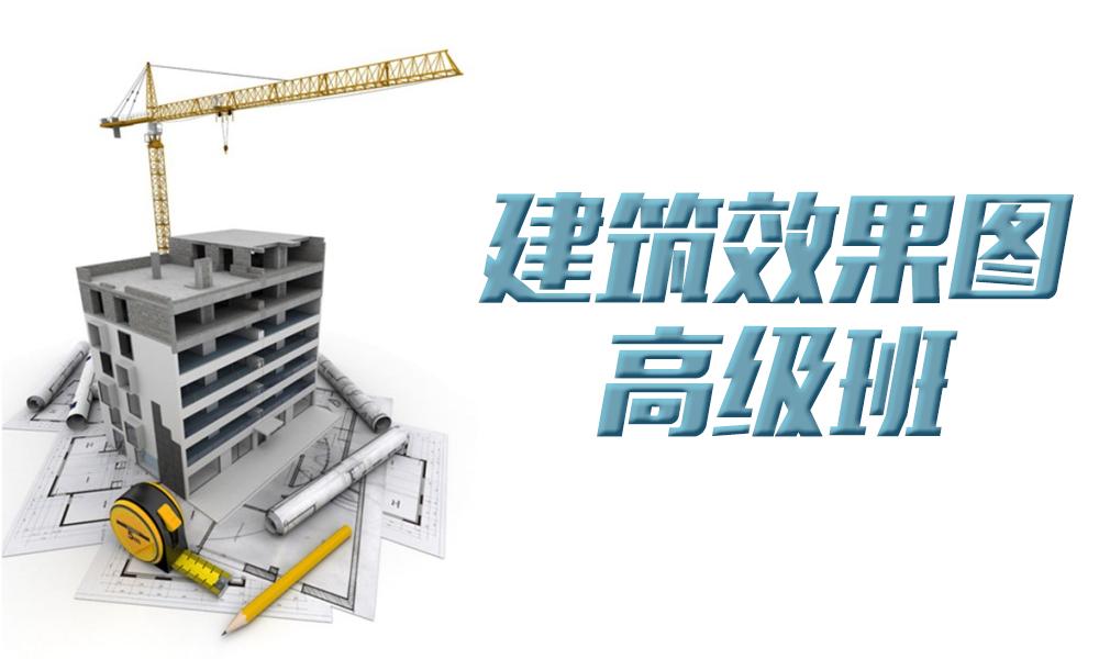 上海兴元建筑效果图高级班