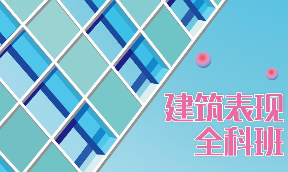 上海兴元建筑表现全科班