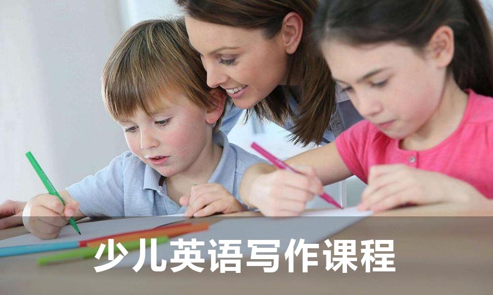 少儿英语写作培训课程
