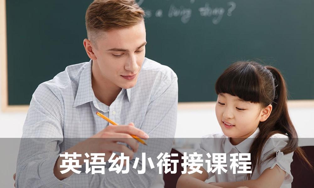 上海开心豆少儿英语幼小衔接课程
