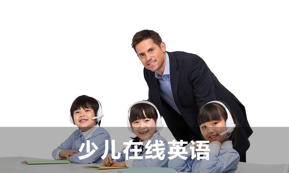 上海少儿在线英语[English Plus课程]