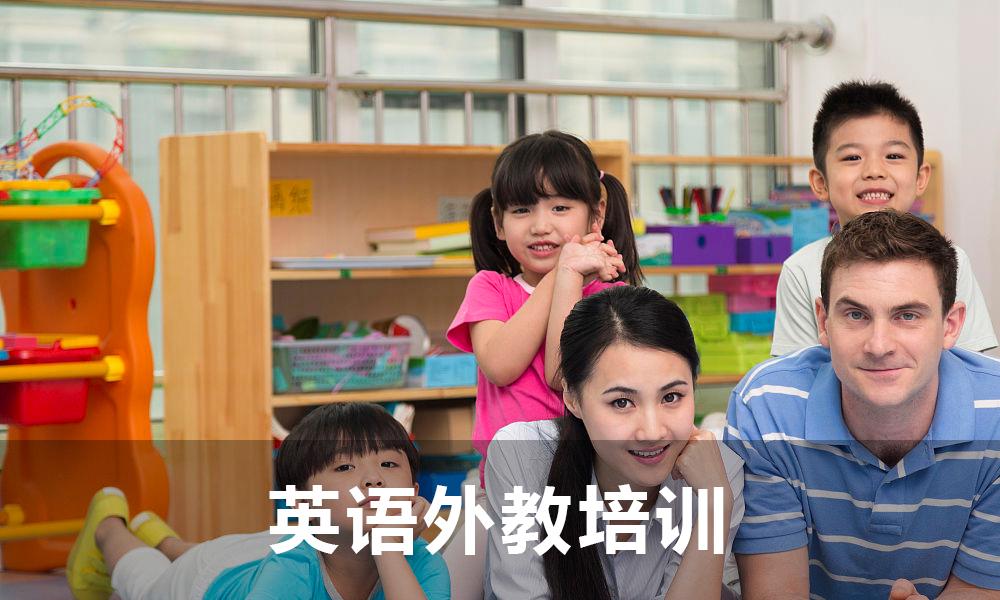 上海英语外教[3-6岁美语课]
