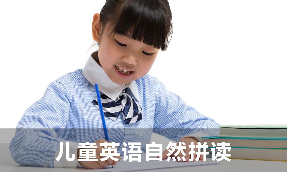 上海儿童英语[自然拼读课]