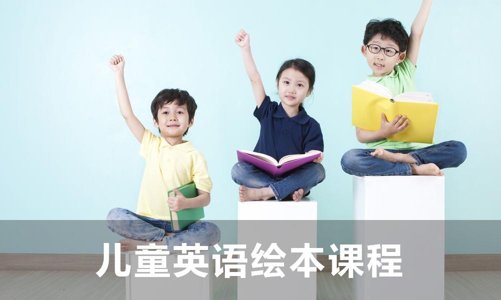 上海儿童英语[绘本课程]