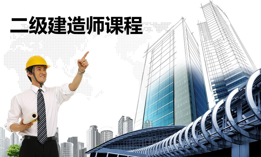 上海学尔森二级建造师课程