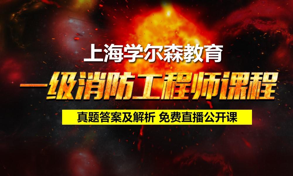 上海学尔森一级消防工程师课程
