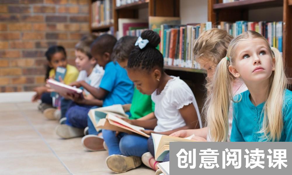 想象乐创意阅读课