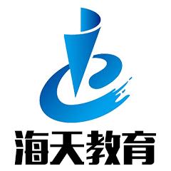 上海海天教育