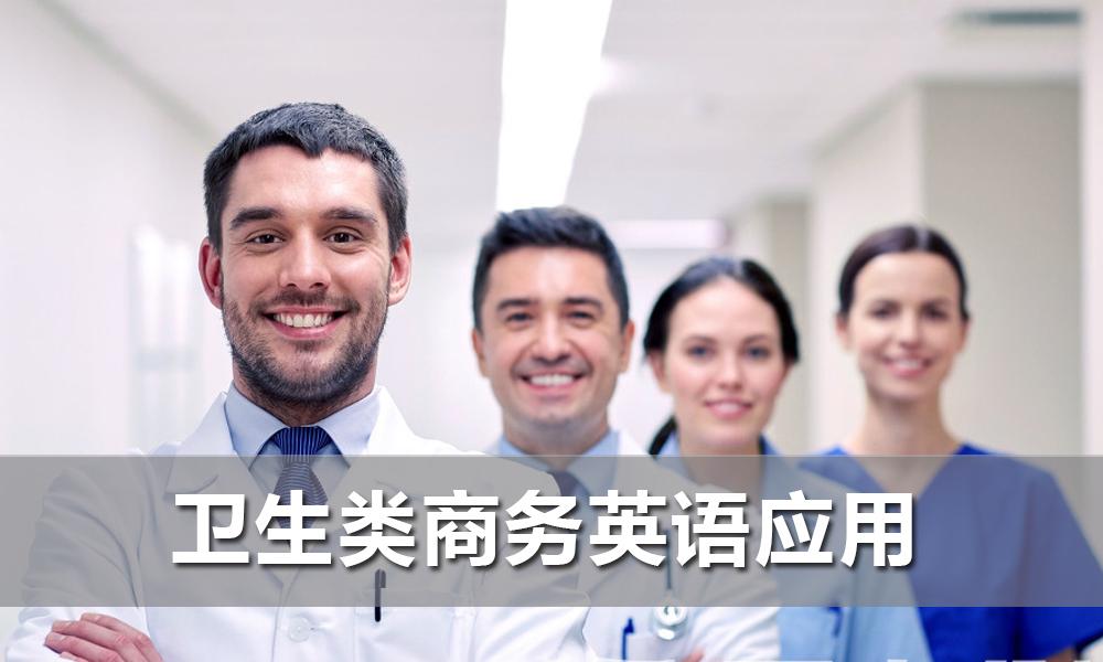 卫生类商务英语应用