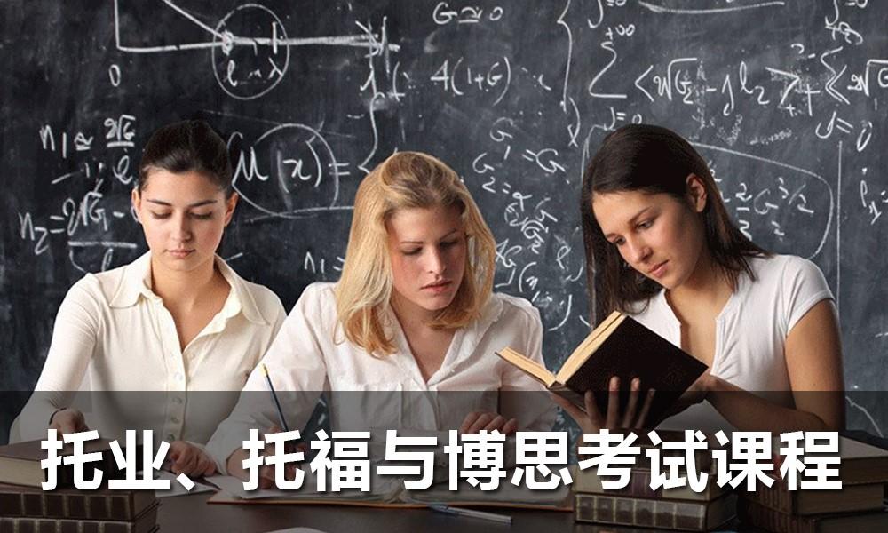 托业、托福与博思考试课程