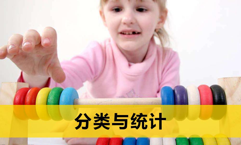 3-6岁分类与统计课程