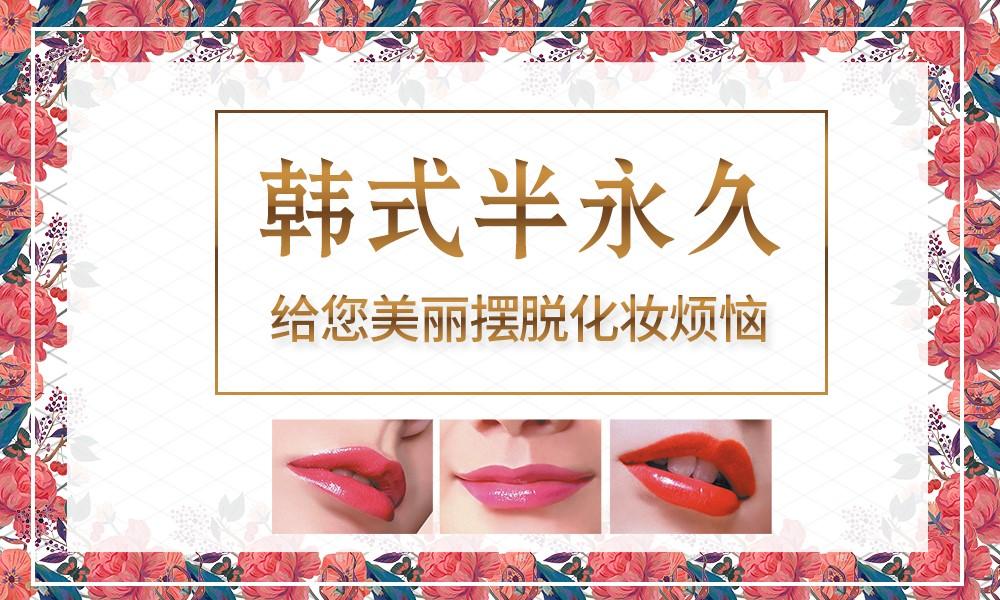 上海艾尼斯美妆连锁韩式半永久定妆术精品班