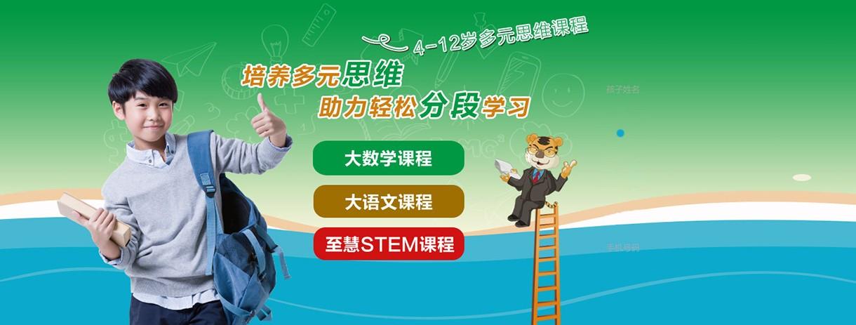 上海精锐 · 至慧学堂