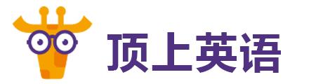 上海顶上英语Logo