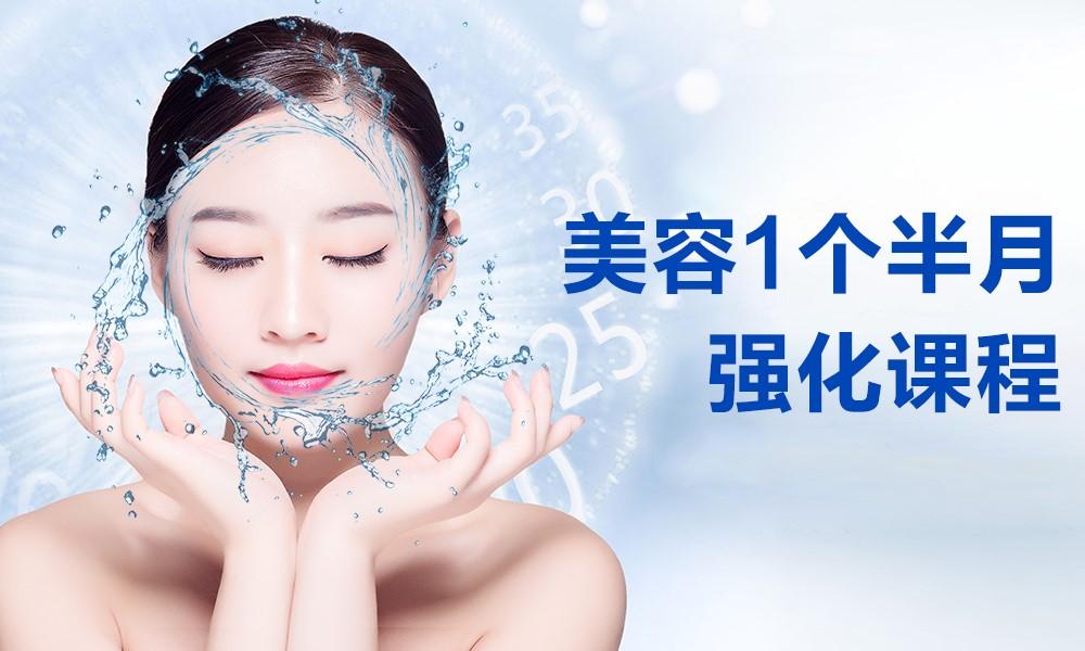 上海艾尼斯美妆连锁美容1个半月强化课程
