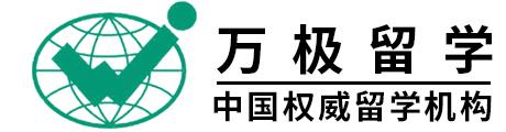 上海万极留学Logo