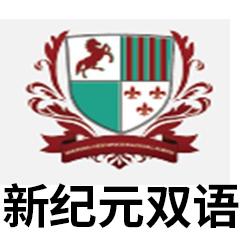 上海新纪元双语学校地址在哪?怎么走