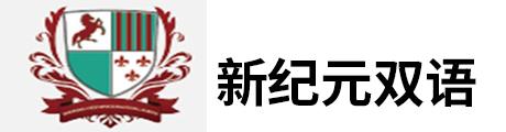 上海新纪元双语学校Logo