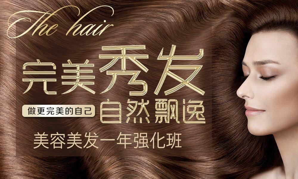 上海艾尼斯美妆连锁美容美发一年强化班