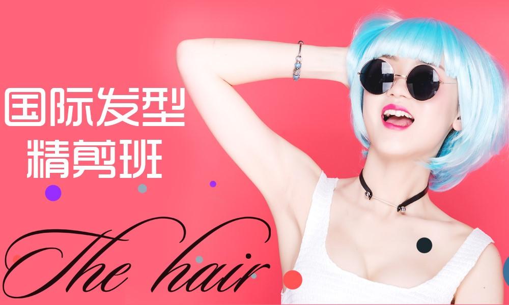 上海艾尼斯美妆连锁国际发型精剪班