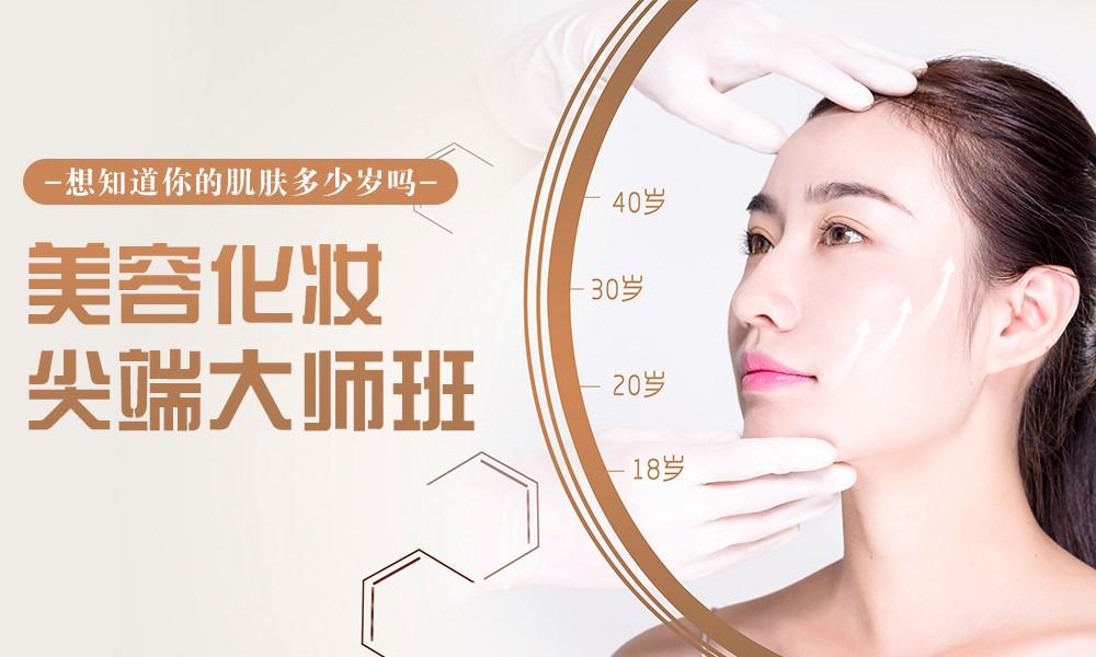 上海艾尼斯美妆连锁美容化妆尖端大师班