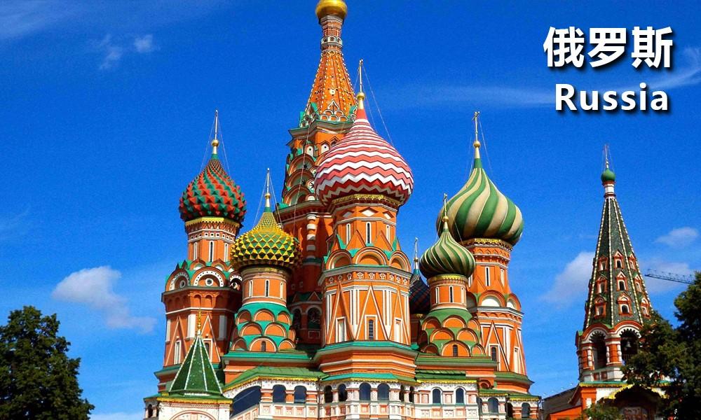 俄罗斯留学课程