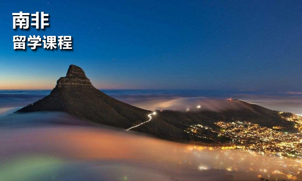南非留学课程