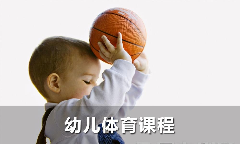 幼儿体育课程