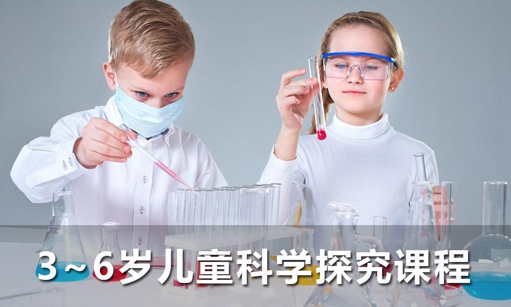3~6岁儿童科学探究课程