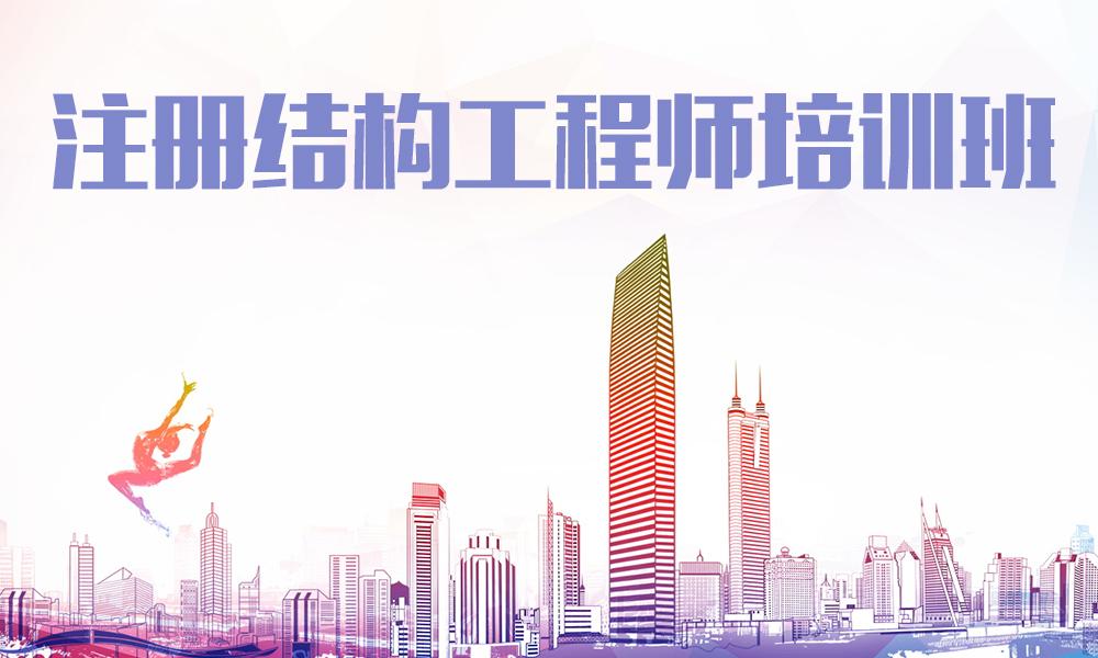 上海筑林教育注册结构工程师培训班