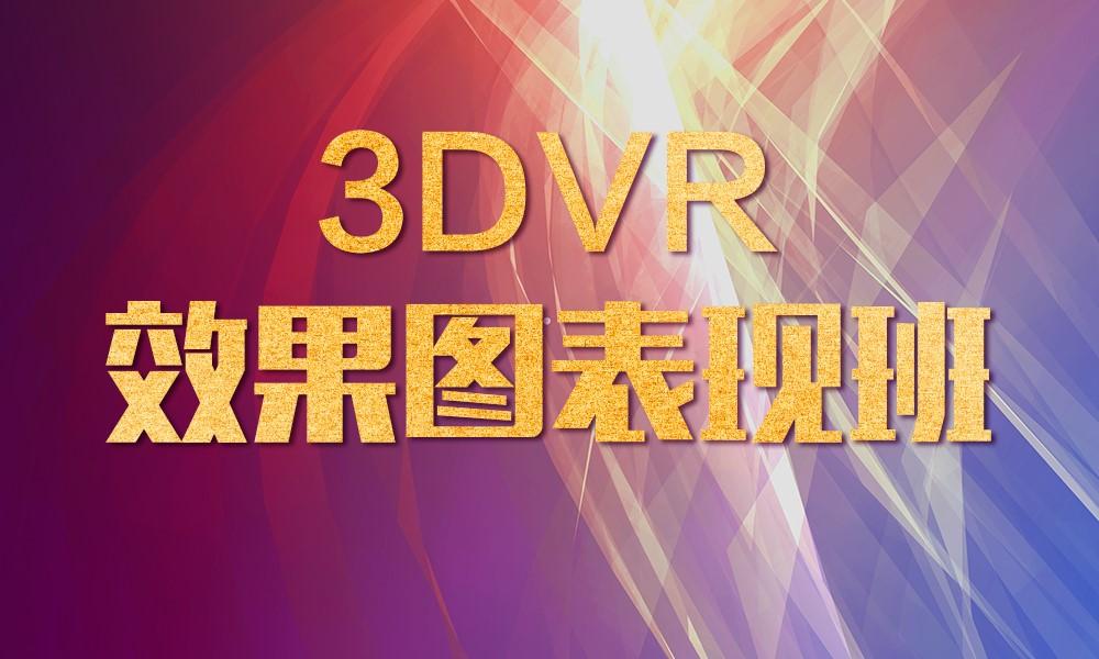 上海交大南洋3DVR效果图表现班