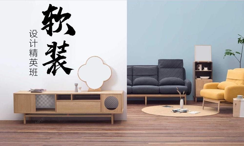 上海交大南洋软装设计精英班