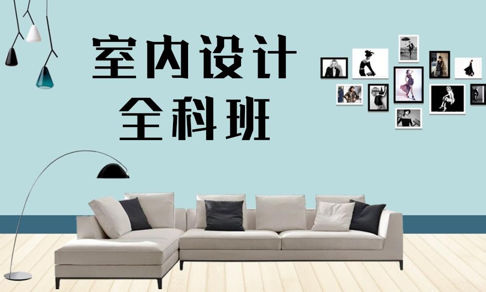 上海交大南洋室内设计全科班
