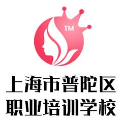 上海市普陀区职业培训学校