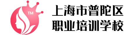 上海市普陀区职业培训学校Logo