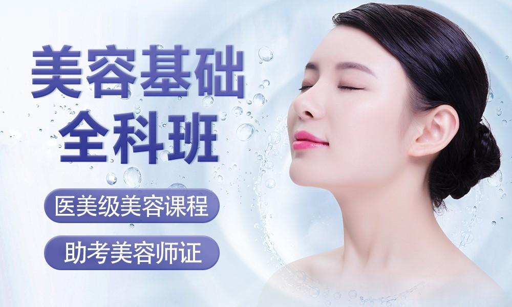 上海普陀区职业培训美容基础全科班