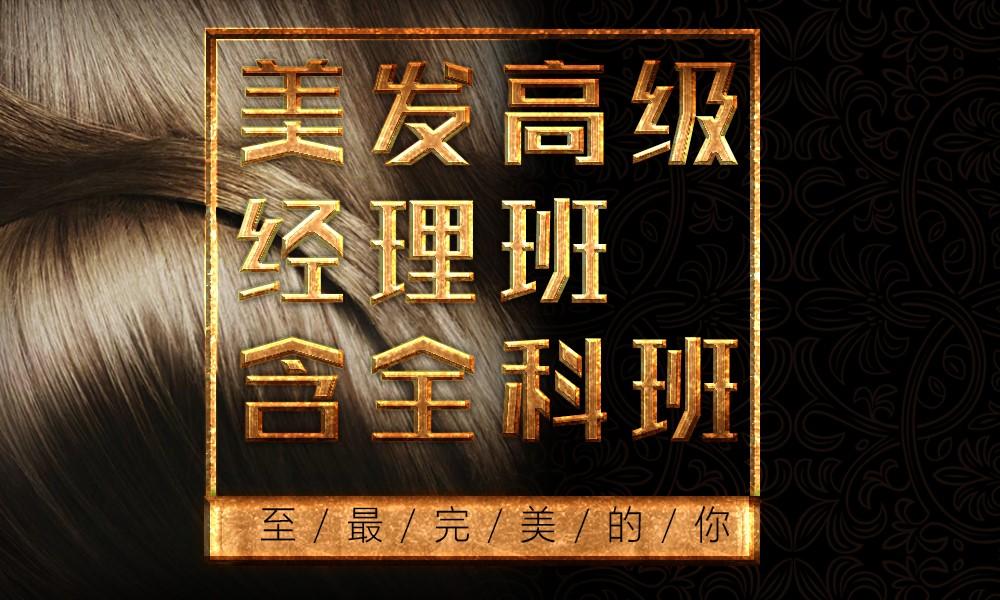 上海普陀区职业培训美发高级经理班(含全科班)