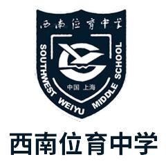 上海市西南位育中学