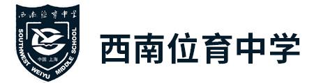上海市西南位育中学Logo