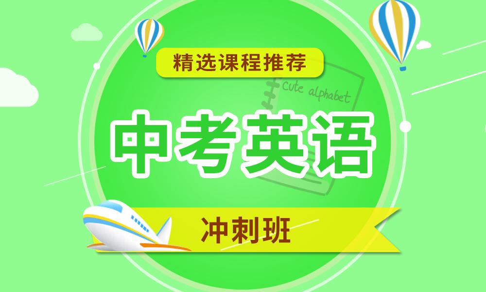 上海致学中考英语冲刺班