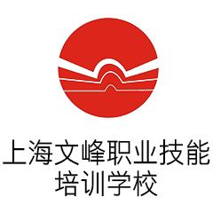 上海文峰职业技能培训学校